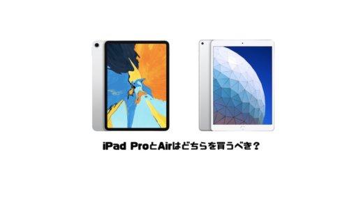 最新iPad徹底比較!iPad ProとAirはどちらを買うべき?違いを紹介!【iPadPro・iPadAir】