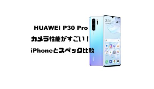 ファーウェイ p30 proのカメラ性能がすごい!iPhoneとスペックを比較【HUAWEI P30 Pro/iPhoneXS/XS Max】