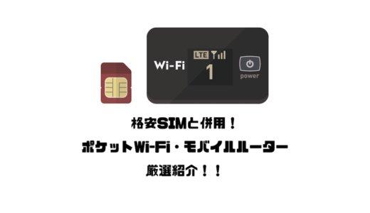 格安SIMと併用!おすすめポケットWi-Fi・モバイルルーターを厳選紹介【通信量節約】