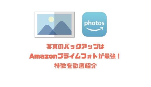写真のバックアップはAmazonプライムフォトが最強!特徴を徹底紹介