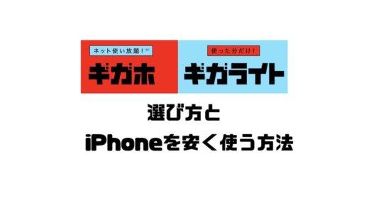 ドコモ新プランギガホ・ギガライトの選び方とiPhoneを安く使うおすすめの方法