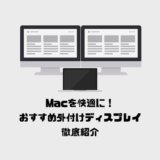 Macを快適に!人気のおすすめ外付けディスプレイ徹底紹介【ゲームにも最適】