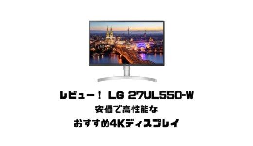 【レビューLG 27UL550-W】MacBookで使える安価で高性能なおすすめ4Kディスプレイ