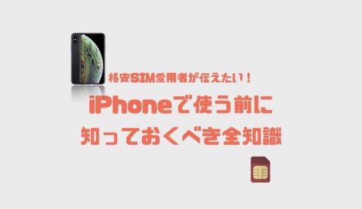 格安SIMで失敗しない!iPhoneで使う前に知っておくべき全知識