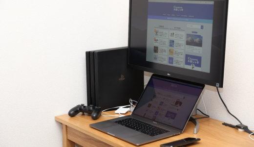 【Macスピーカー切替】外付けディスプレイ接続時にMac本体のスピーカーで音を出す方法