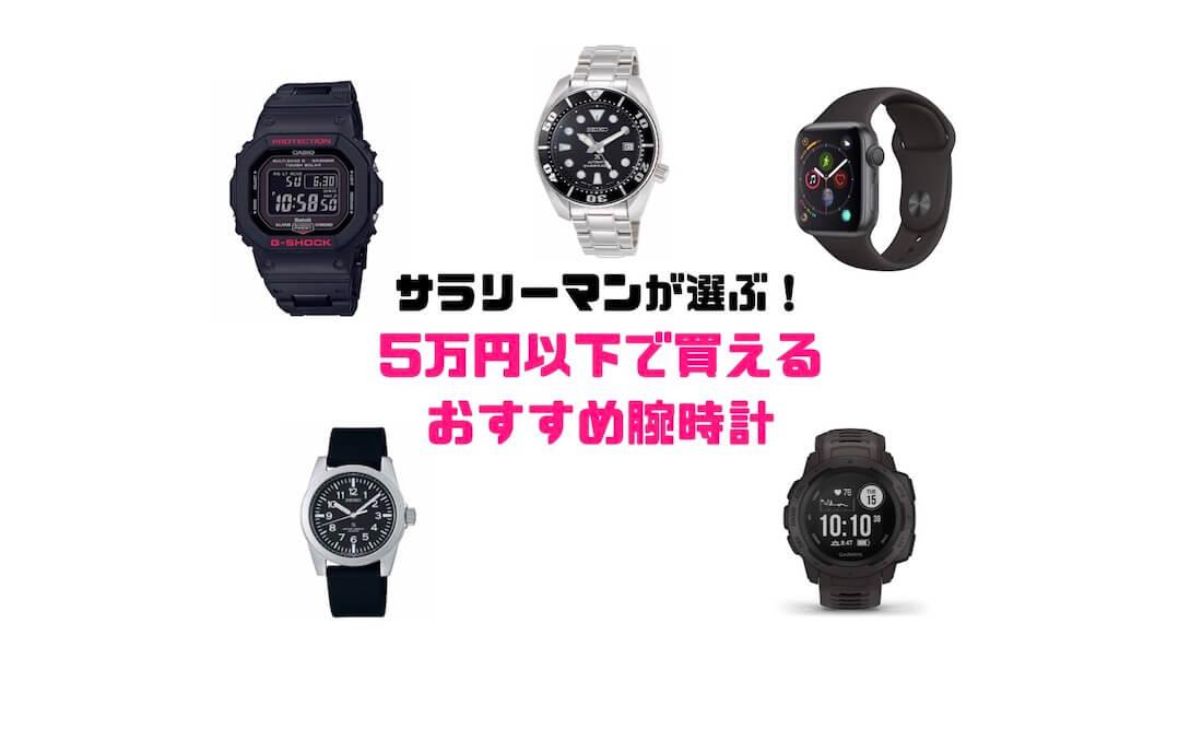 bbd9b9ab52 5万円以下で買えるおすすめ腕時計を時計好きサラリーマンが厳選 ...