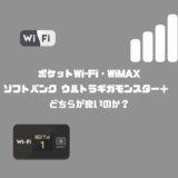 ポケットWi-FiとSoftBankウルトラギガモンスターはどちらが良い?料金や使い勝手を徹底比較
