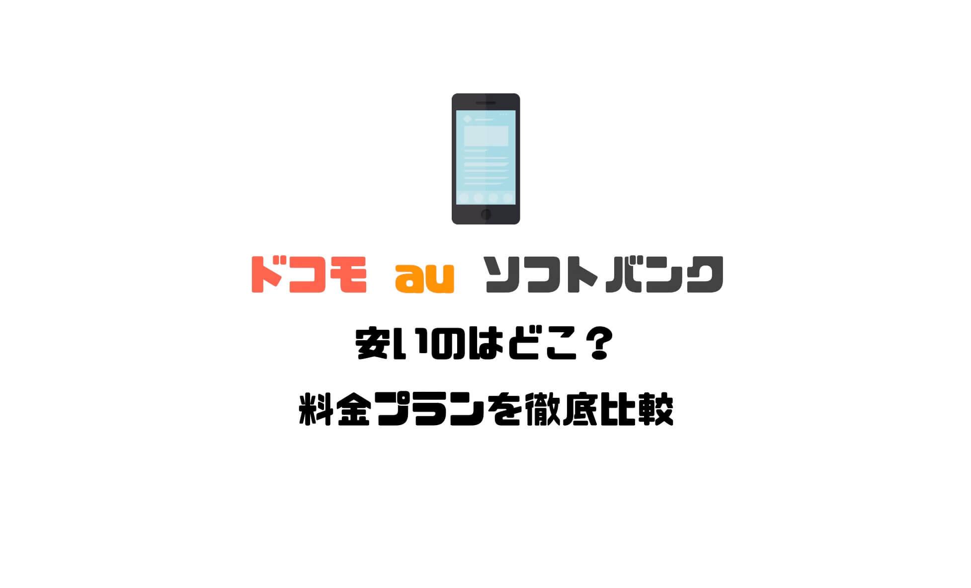 キャリア 携帯 宝くじ 大 三
