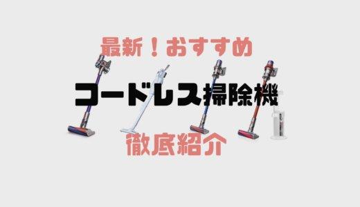 【2019最新】おすすめのコードレス掃除機6選!使いやすい物を厳選紹介【人気モデル比較】