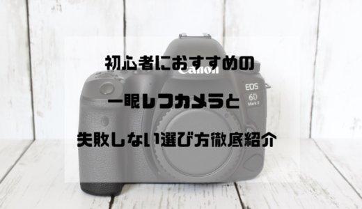 2021年最新!初心者におすすめの人気一眼レフカメラと失敗しない選び方を徹底紹介