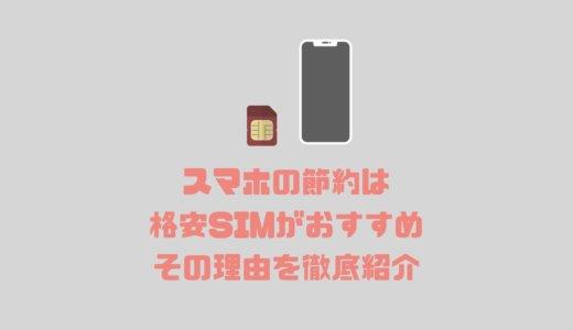 スマホの節約は格安SIMがおすすめ!その理由と通信費を節約するべき理由を徹底紹介