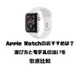 【2019年】Apple Watchのおすすめは?選び方とモデルの違いを徹底比較