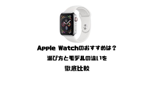 【2021年】Apple Watchのおすすめは?選び方とモデルの違いを徹底比較