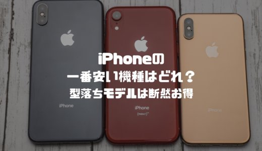 【2019最新】iPhoneの一番安い機種はどれ?安く買うなら型落ちモデル断然お得