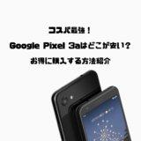 コスパ最強のGoogle Pixel 3aはどこが安い?お得に購入する方法紹介