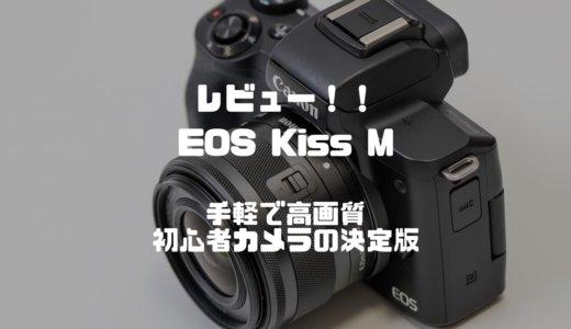 【EOS Kiss Mレビュー】手軽で高画質の初心者向けミラーレス一眼カメラの決定版