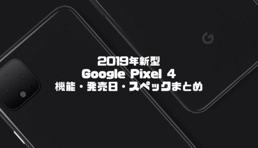 2019年新型Google Pixel 4の機能・発売日・スペックまとめ!最新pixelはどうなる