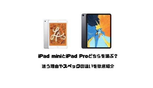 iPad miniとiPad Proどちらを選ぶ?迷う理由やスペックの違いを徹底紹介