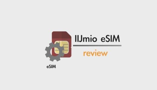 【レビュー】IIJmioのeSIMで何ができる?iPhoneでデュアルSIMを使ってみた!