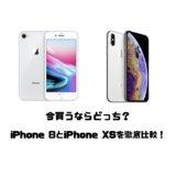 iPhone 8とiPhone XSを徹底比較!今買うならどっちがおすすめ?機能の違いを解説