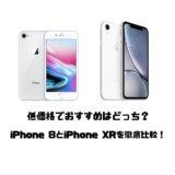 iPhone 8とiPhone XRを比較!低価格で使いやすいのはどちらか?違いを解説