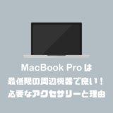 MacBook Proは最低限の周辺機器で良い!必要なアクセサリーと最低限で良い理由