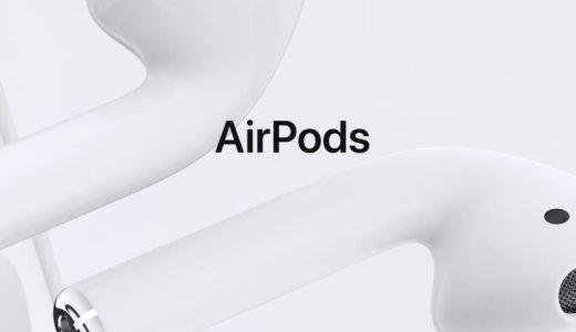 新型AirPods 3の最新情報と噂!防水に対応するのか?発売日と新機能まとめ