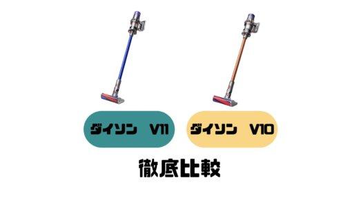 ダイソンコードレス掃除機V11とV10の違いは?進化した機能やポイントを徹底比較