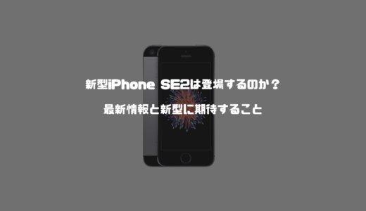 新型iPhone SE2は登場するのか?最新情報と新型に期待することを徹底紹介