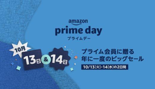 Amazonプライムデー2020まとめ!おすすめ目玉商品とお得な情報を紹介