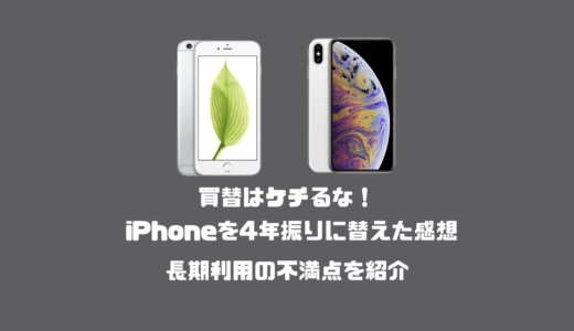 買替はケチるな!iPhoneを4年振りに替えた感想と長期間使うことでの不満点を紹介