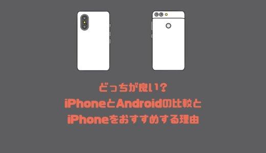 どっちが良い?AndroidスマホよりiPhoneをおすすめする理由と比較