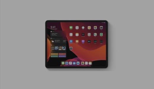2020新型iPad Proの最新情報や噂!性能・発売日・スペックどうなる?