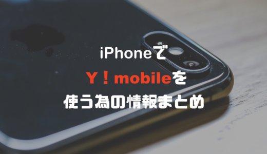 Y!mobile(ワイモバイル)でiPhoneを使う為の情報まとめ!大手キャリアとの料金も比較