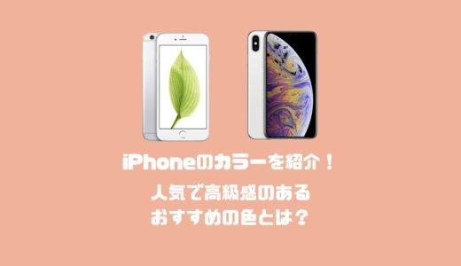 最新iPhoneのカラーバリエーションを紹介!人気で高級感のあるおすすめの色とは?