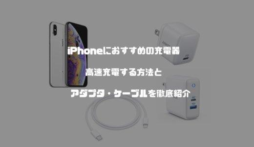 iPhoneにおすすめの充電器!iPhoneを高速充電する方法とアダプタ・ケーブルを徹底紹介