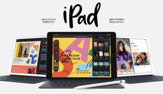 2019新型iPad(第7世代)登場!10.2インチにサイズアップ!スペック・発売日まとめ