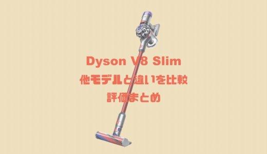 【Dyson V8 Slim】進化点とV8・V11の違いを比較!購入するべきか評価まとめ