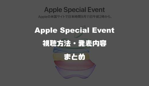 今夜開催!2019年iPhone発表のアップルスペシャルイベント視聴方法・発表内容まとめ