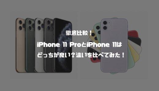 徹底比較!iPhone 11 ProとiPhone 11はどっちが良い?違いを比べてみた