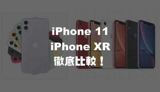 どっちが良い?iPhone11とiPhoneXRを徹底比較!価格・スペックの違いを紹介