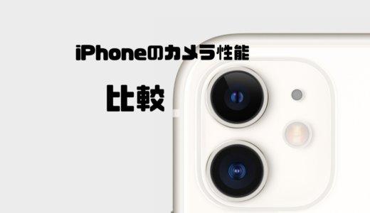 iPhone 11、11 Pro 、XR、SEのカメラ性能を比較!カメラと価格で選ぶなら11がおすすめ