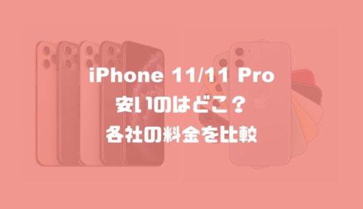 iPhone 11/11 Proが安いのはどこ?各社の料金を比較してみた【ドコモ・au・ソフトバンク】