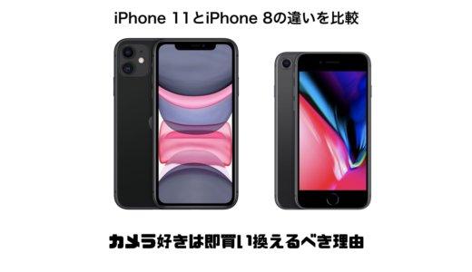 iPhone 11とiPhone 8の違いを比較!カメラ好きは即買い替えるべき理由を紹介