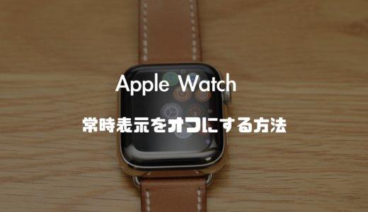 Apple Watch 5の常時表示をオフにする方法!バッテリー節約にはオフがおすすめ【Series 5】