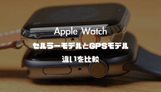 【Apple Watch】セルラーモデルとGPSモデルの違いを比較!それぞれのメリットを紹介