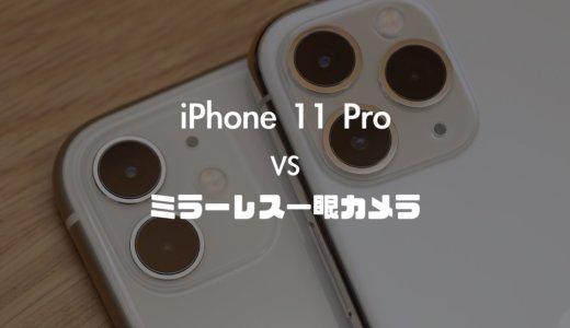 【カメラ】iPhone 11 Proとミラーレス一眼を比較!実際に撮った写真の差は?