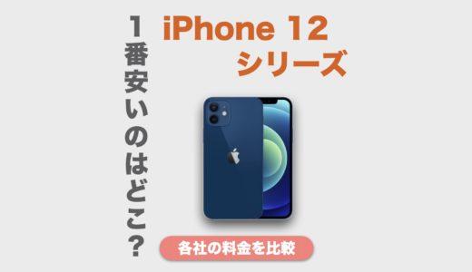 iPhone 12シリーズが安いのはどこ?各社の料金を比較してみた【ドコモ・au・ソフトバンク】