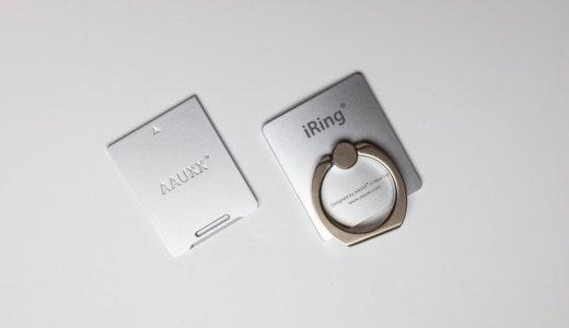 【iRing Link比較レビュー】iRingとの違いや外観・機能・使い勝手まとめ【スマホリング】