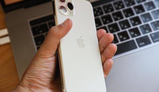 iPhone 11 Pro レビュー!高級感あるデザインとカメラが最高。実際に使った評価を紹介